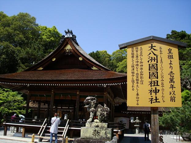 写真: 大八洲國國祖神社