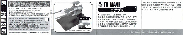 バンダイ_ガンダムコレクション Vol.10 機動戦士ガンダムSEED DESTINY TS-MA4F エグゼス Exus_007