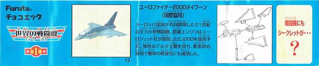 フルタ_チョコエッグ 世界の戦闘機シリーズ 第1段 ユーロファイター2000タイフーン_007