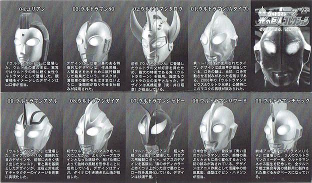 バンダイ_ウルトラマン 光の巨人コレクションVol.2 ウルトラマンアグル_007