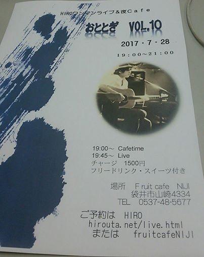 ■2017年7月28日(祝金)静岡県/袋井市  『  おととぎ vol.10  』