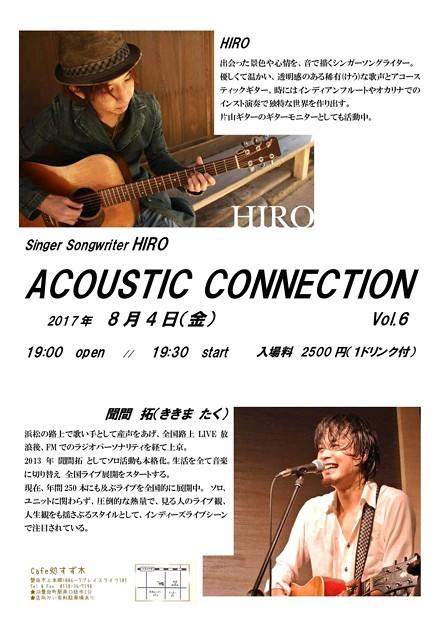 ■2017年8月4日(金)静岡/磐田   『  Acoustic connection vol.6  』