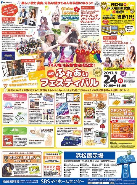 写真: ■2017年9月24(日)静岡/袋井 SBSマイホームセンター袋井展示場  『  袋井ふれあいフェスティバル Chain of smiles  』