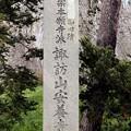 「諏訪山安養寺」石碑