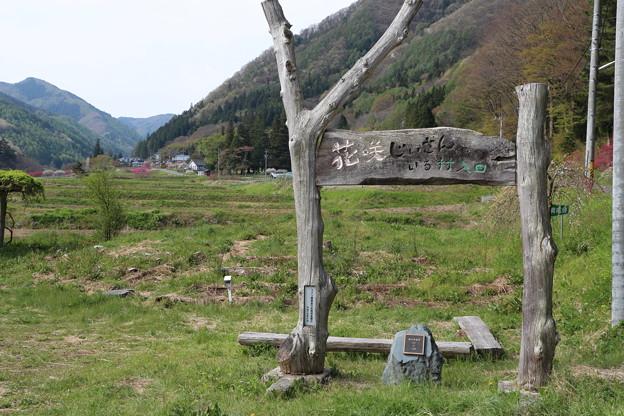 「花咲じいさんのいる村」入口