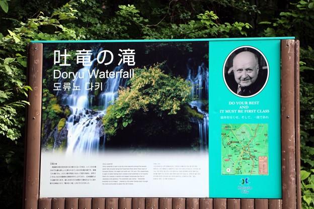 「吐龍の滝」標板