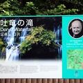 写真: 「吐龍の滝」標板