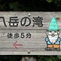 八岳の滝案内