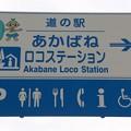 「道の駅ロコステーション」案内板