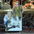 清水の次郎長と森の石松と記念撮影