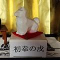 写真: 戌年「ワンダフル」で!