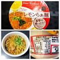 Photos: 寿がきや レモンらぁ麺