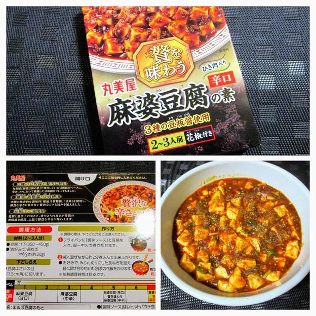 丸美屋 贅を味わう 麻婆豆腐の素 辛口