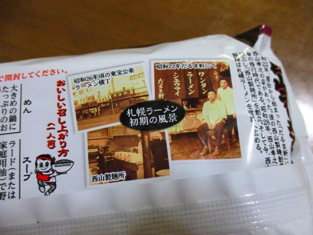 西山製麺 西山ラーメン伝 醤油 裏
