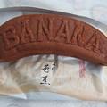 写真: ばニャニャのお菓子