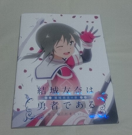 結城友奈は勇者である 鷲尾須美の章 クリアファイルセット