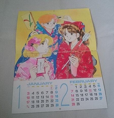 りぼんの付録 1988年1月号