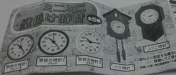 思い出のミニミニ壁掛け時計