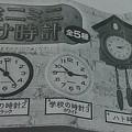写真: 思い出のミニミニ壁掛け時計