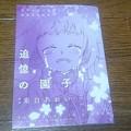 結城友奈は勇者である 鷲尾須美の章 第三章「やくそく」 2回目