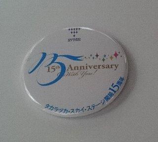 TAKARAZUKA SKY STAGE 開局15周年記念 15th Anniversary フェスタ