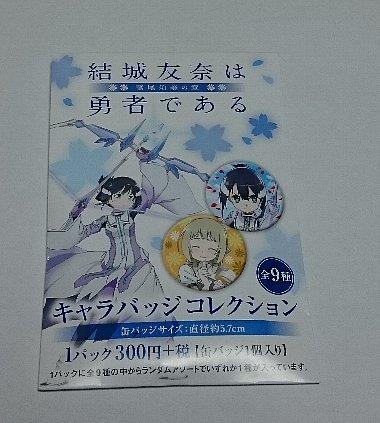 結城友奈は勇者である -鷲尾須美の章- キャラバッジコレクション