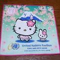 写真: United Nations Pavilion EXPO 2005 AICHI JAPAN