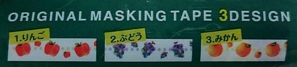 小岩井 オリジナルマスキングテープ