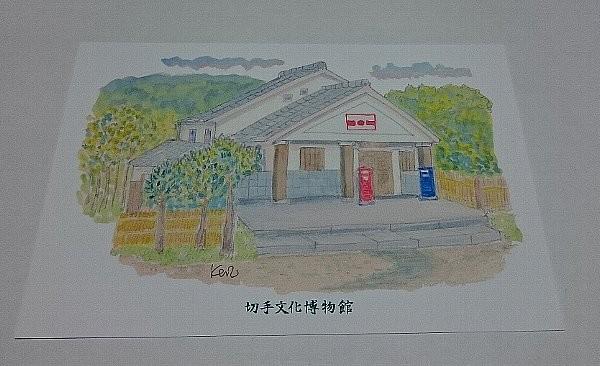 Photos: 切手文化博物館