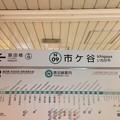 Photos: 市ケ谷駅 Ichigaya Sta.