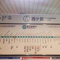 Photos: 西ケ原駅 Nishigahara Sta.