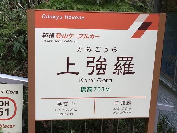 上強羅駅 Kami-Gora Sta.