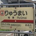 写真: 竜舞駅 Ryumai Sta.