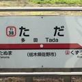 写真: 多田駅 Tada Sta.