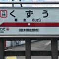 写真: 葛生駅 Kuzu Sta.