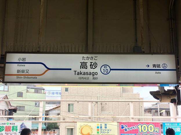 京成高砂駅 Keisei Takasago Sta.