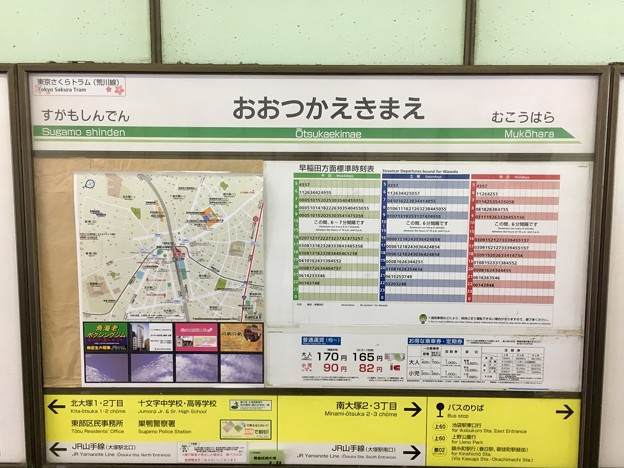 大塚駅前停留場 Otsukaekimae Sta.