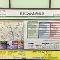 写真: 大塚駅前停留場 Otsukaekimae Sta.