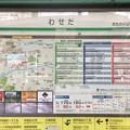 写真: 早稲田停留場 Waseda Sta.