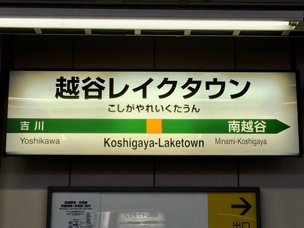 越谷レイクタウン駅 Koshigaya-Laketown Sta.