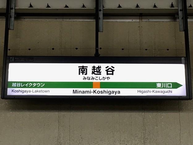 南越谷駅 Minami-Koshigaya Sta.