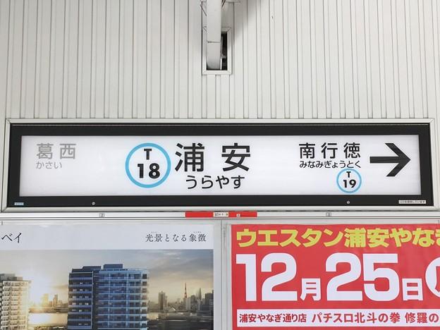 浦安駅 Urayasu Sta.
