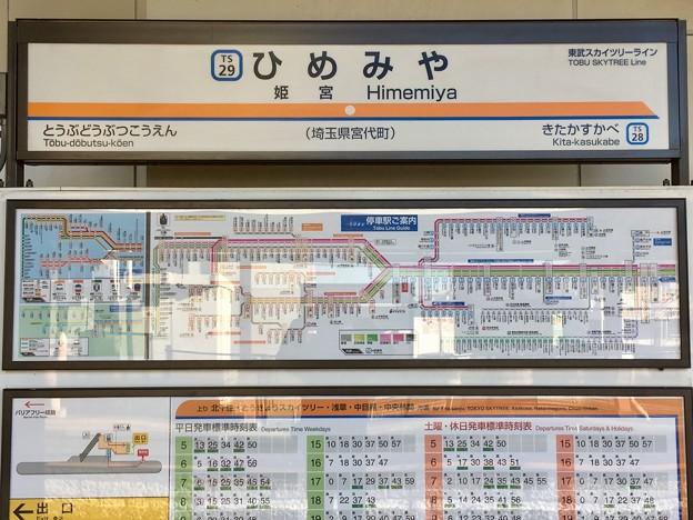 姫宮駅 Himemiya Sta.