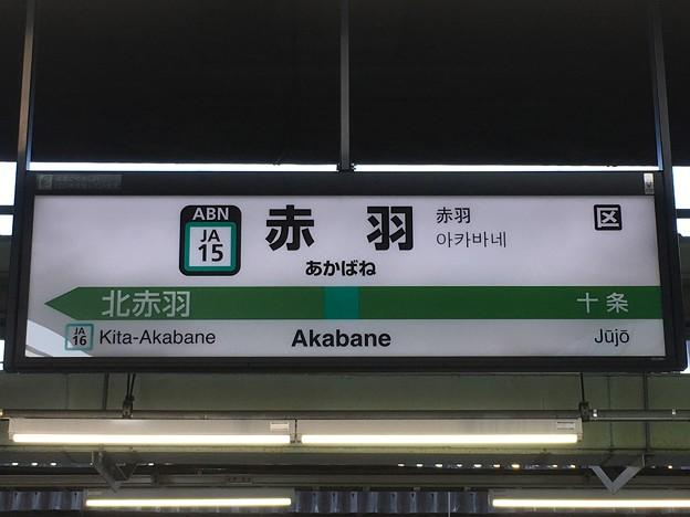 赤羽駅 Akabane Sta.