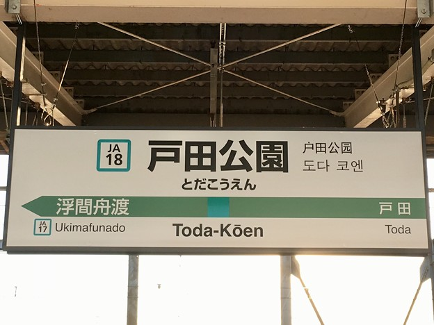 戸田公園駅 Toda-Koen Sta.