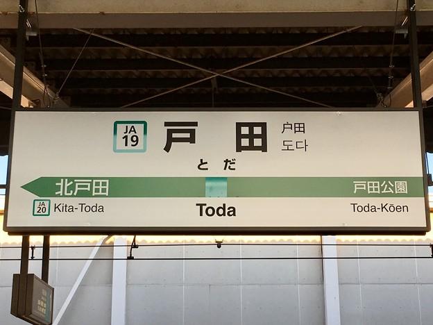 戸田駅 Toda Sta.