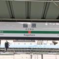 Photos: 籠原駅 Kagohara Sta.