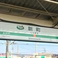 Photos: 新町駅 Shimmachi Sta.