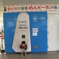 写真: 日本最西端の駅