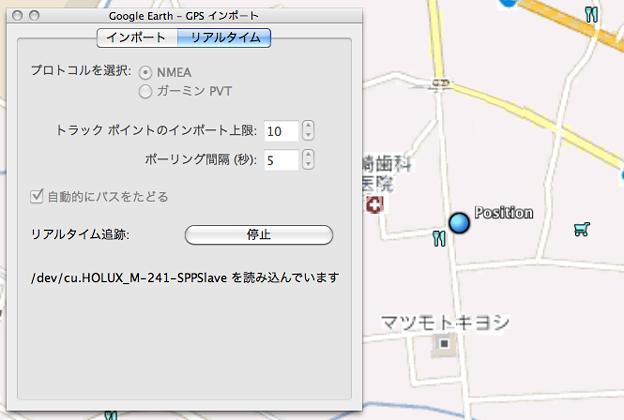 Google Earth Realtime GPS 13